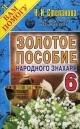 Золотое пособие народного знахаря книга 6я